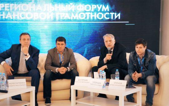 Межрегиональный форум по финансовой грамотности. Севастополь.
